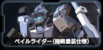 ペイルライダー(陸戦重装仕様)