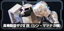 高機動型ザクⅡ改(シン・マツナガ機)