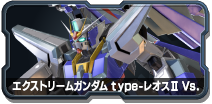 エクストリームガンダムtype-レオスⅡ Vs.