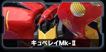 キュベレイMk-Ⅱ(プルツー)
