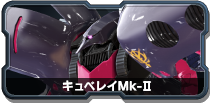 キュベレイMk-Ⅱ(プル)