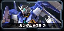 ガンダムAGE-2