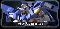 ガンダムAGE-3