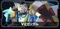 V2ガンダム