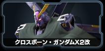 クロスボーン・ガンダムX2改