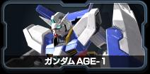 ガンダムAGE-1